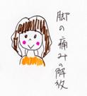 ashinoitami160725