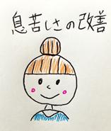 ikigurishisa